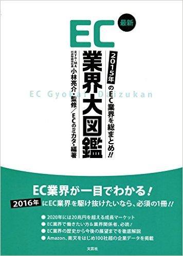 ECbook.jpg